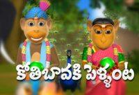 Koti Bavaku Pellanta Telugu Rhymes for Children 3D Animation Telugu Kids Songs 200x137 - Koti Bavaku Pellanta Telugu Rhymes for Children - 3D Animation Telugu Kids Songs