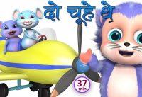 do chuhe the mote mote hindi nursery rhymes for Children by Jugnu Kids 200x137 - do chuhe the mote mote | hindi nursery rhymes for Children by Jugnu Kids