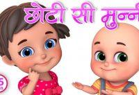 maxresdefault 126 200x137 - Choti Si Munni - छोटी सी मुन्नी - Hindi Rhymes for Children by Jugnu Kids