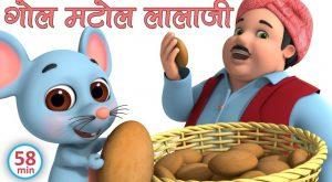 Gol Matol Lalaji Rhyme Hindi Rhymes Collection videos by Jugnu Kids 300x165 - Gol Matol Lalaji Rhyme - Hindi Rhymes Collection videos by Jugnu Kids